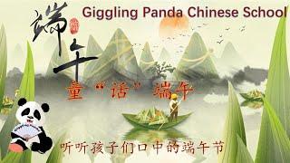 """Dragon Boat (Duānwǔjié) Festival Explained by Children, 童""""话""""端午"""