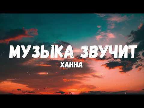 Ханна - Музыка звучит (Текст/лирик)