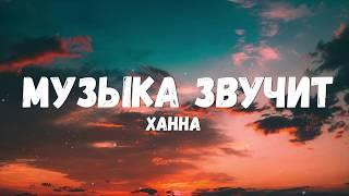 Download Ханна - Музыка звучит (Текст/лирик) Mp3 and Videos