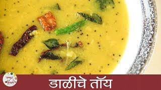 Daali Toy Recipe In Marathi  डळ तय  GSB Konkani Recipe  Dal Recipe  Smita Deo