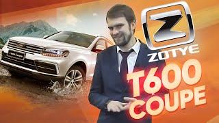 видео Zotye t600 (Зоти т 600) 2017-2018 года - тестдрайв, комплектации и цены