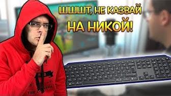 Мисля, че открих НАЙ-ТИХАТА клавиатура!