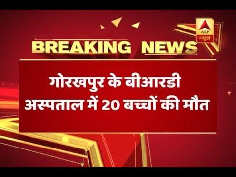 Uttar Pradesh: 20 children die due to stoppage of oxygen supply in Gorakhpur's BRD hospita