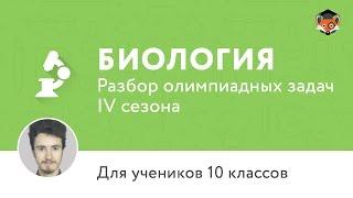 Биология   Подготовка к олимпиаде 2017   Сезон IV   10 класс