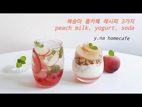 홈카페 레시피 _ 복숭아 우유, 복숭아 에이드, 복숭아 요거트 만들기 ( 복숭아청, 복숭아 병조림), peach drinks and dessert