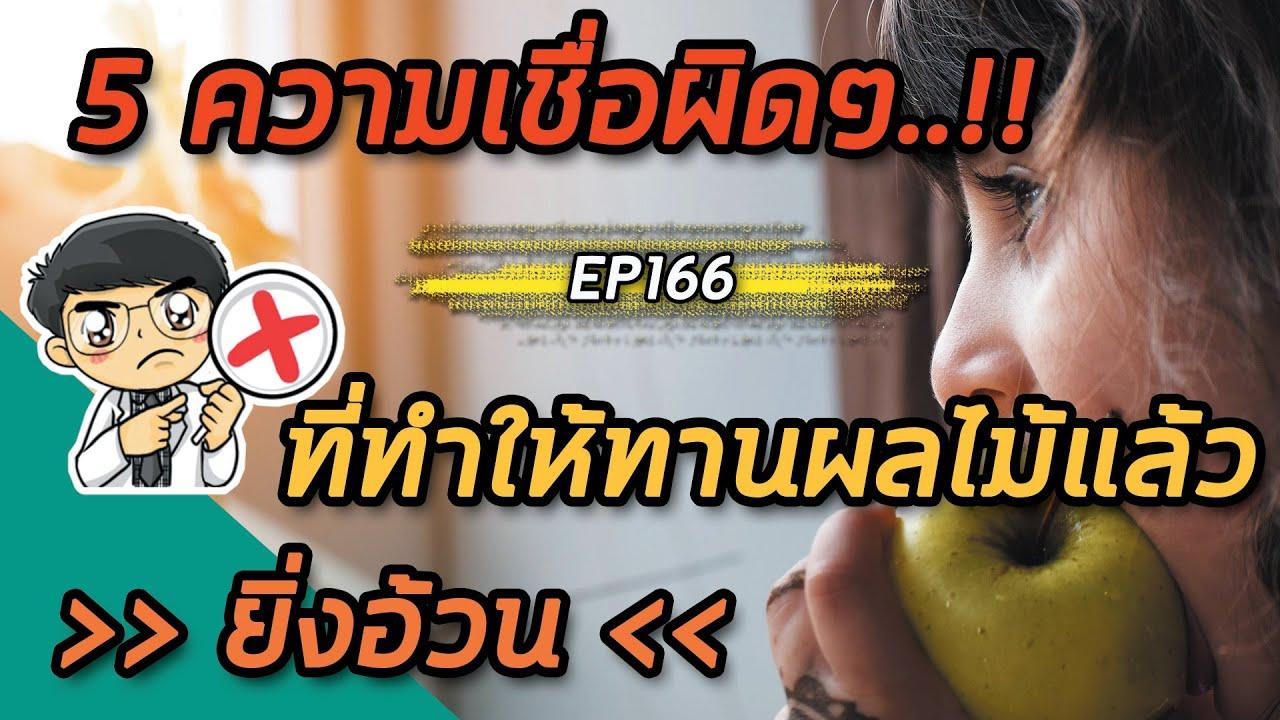 EP166 : 5 ความเชื่อผิดๆที่ทำให้ทานผลไม้แล้วยิ่งอ้วน