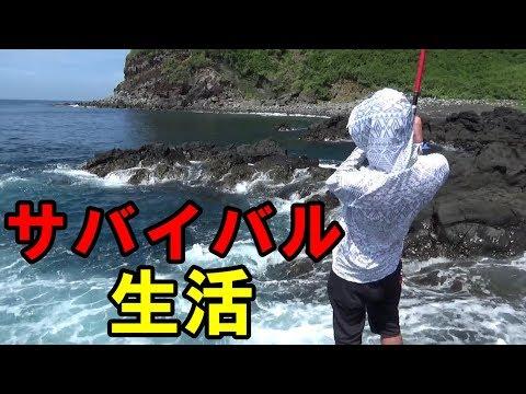 【サバイバル生活】釣った魚しか食べられない地獄【伊豆大島】~前編~