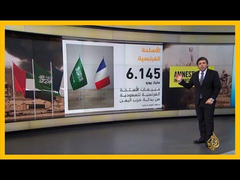 ???? ????  السعودية وفرنسا.. أسلحة وانتهاكات  - نشر قبل 32 دقيقة