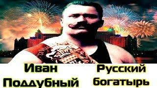 Великий Иван Поддубный