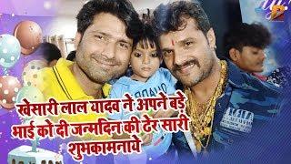 खेसारी लाल यादव ने अपने बड़े भाई को दी जन्मदिन की ढेर सारी शुभकामनाये Planet Bhojpuri