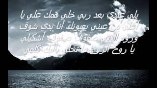 اغنية شادي اسود ياخي مع الكلمات روعه