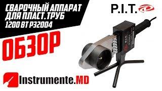 Сварочный аппарат для пластиковых труб PIT P32004 - обзор