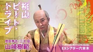 舞台「桃山ビート・トライブ」の出演キャストによるコメント映像が到着...