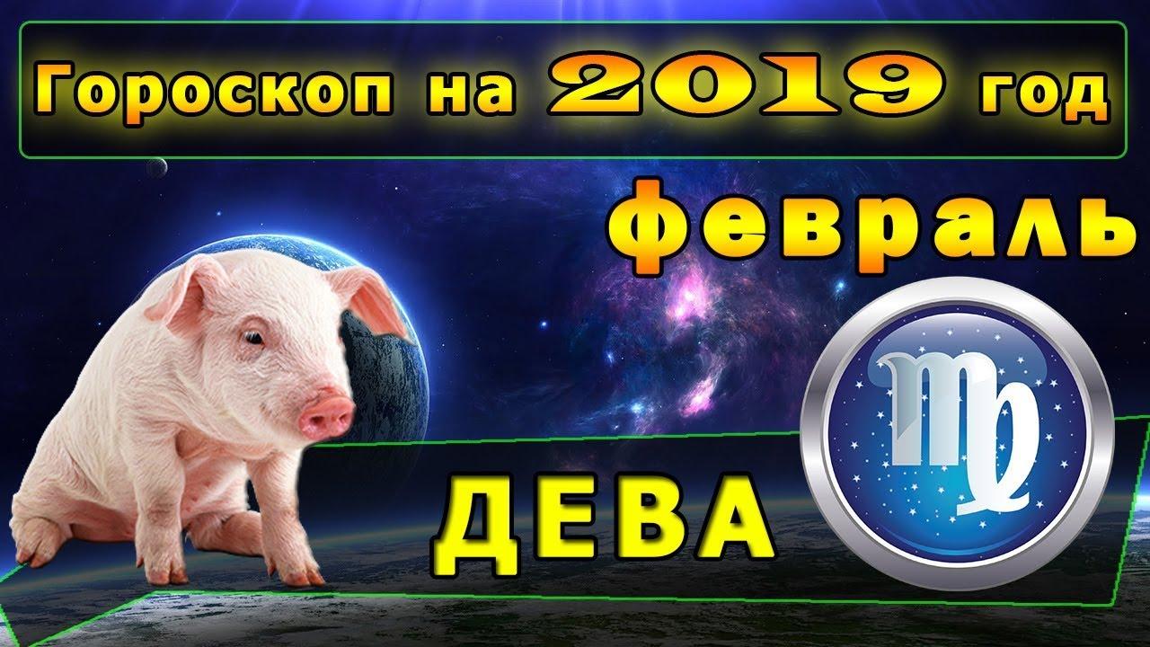 Гороскоп на февраль 2019 года для Знака Зодиака Дева