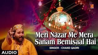 क़व्वाली ➦ मेरी नज़र में मेरा सनम बेमिसाल है (Mera Sanam Bemisal Hain) - Chand Qadri (full audio song)