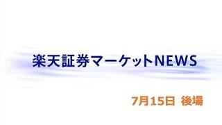 楽天証券マーケットNEWS 7月15日【大引け】