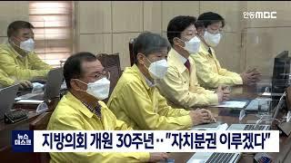 """R)지방의회 개원 30주년‥""""자치분권 이루겠다…"""