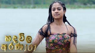 Hadawila Arana | Episode 101 - (2021-07-13) | ITN Thumbnail