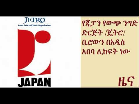 JETRO to establish office in Addis Ababa