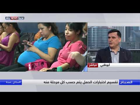 ما هي أهم الفحوصات الطبية المطلوبة أثناء الحمل ومتى يجب إجراؤها؟  - 08:54-2019 / 2 / 11