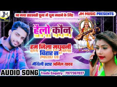 सरस्वती-पूजा---anil-yadav-saraswati-puja-song-2020---hello-kuan-saraswati-puja-song---saraswati-puja