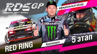 Обзор ЛУЧШИХ моментов пятого этапа RDS GP 2019: официальная краткая версия