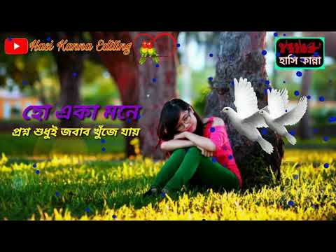 Ho Eka Mone Swapna Shudhu Whatsapp Status Video
