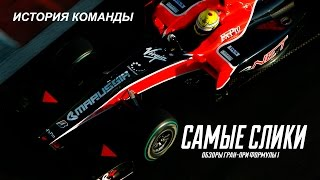 История Формулы 1 - Virgin, Marussia, Manor (Осторожно Самые слики)