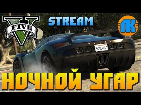 GTA 5 \ Stream \ НОЧНОЙ УГАР !!!
