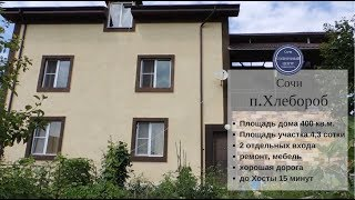 Купить большой дом в Сочи|Продажа дома с ремонтом в Сочи|Сочи Солнечный центр|8 800 302 9550