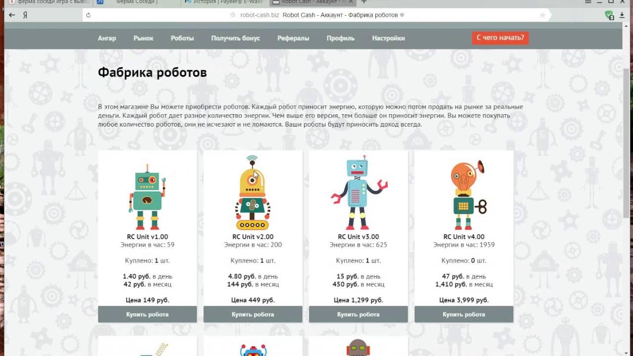 робот кеш игра с выводом денег