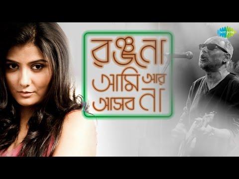 Brishti | Ranjana Ami Ar Ashbona | Bengali Movie Song | Anjan Dutt, Somlata Acharyya Chowdhury