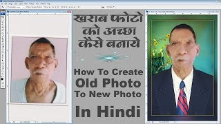 How To Create Old Photo To New Photo In Hindi
