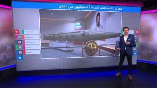 صواريخ باليستية وطائرات مسيرة: أسلحة الحوثيين في معرض عسكري في اليمن 🇾🇪