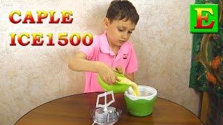 Мороженица Caple ICE1500 приготовление мороженого в домашних условиях