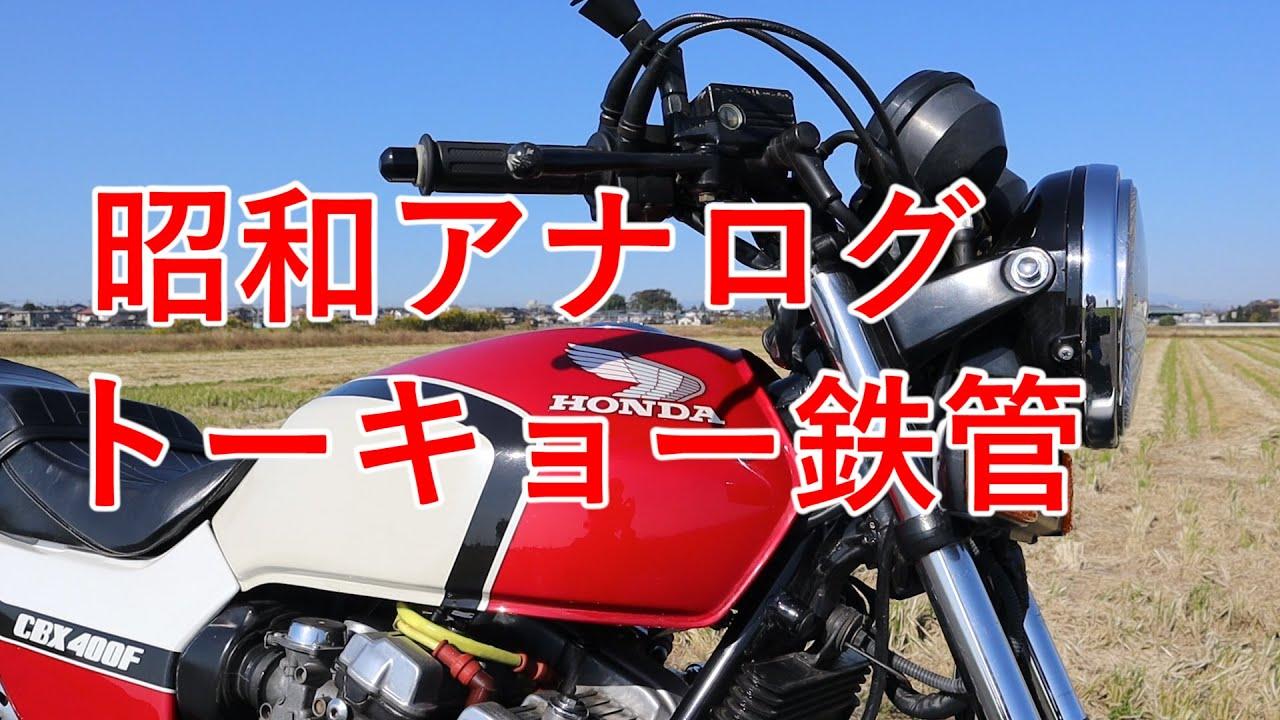 CBX400F 昭和アナログ トーキョー鉄管