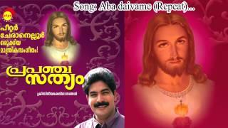 Aba daivame (Repeat) - Prapanchasathyam