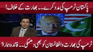 Trump warns India & Afghanistan in his speech. Listen Ahmed Qurishi's Analysis