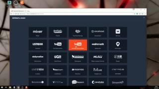Новий (2017) Restream.io: як стримить відразу на Ютуб, Твич і ВК. Ідеальний бітрейт
