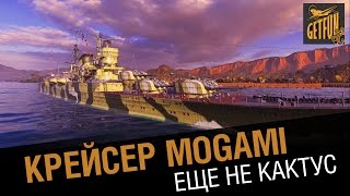 Крейсер Mogami - еще не кактус [World of Warships 0.5.3]