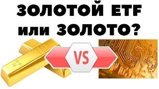 что лучше золото, ETF на золото или ETF на акции золотодобывающих компаний?