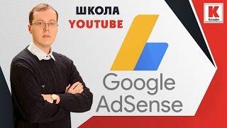 видео Гугл Адсенс (Google Adsense) - что это такое? Чем он полезен в РУнете?
