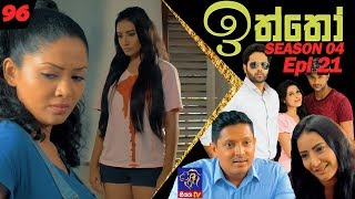 Iththo - ඉත්තෝ | 96 (Season 4 - Episode 21) | SepteMber TV Originals Thumbnail