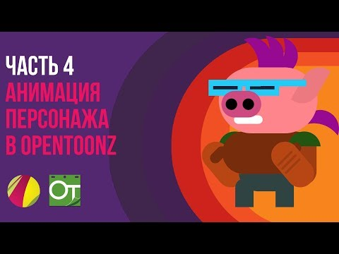 видео: Часть 4 - анимация персонажа в opentoonz