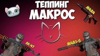 Лучший МАКРОС на ТЕППИНГ (АК-47,M4A1-S,M4A4) на ЛЮБУЮ мышку в CS:GO