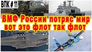 Всё это военно-морской флот России и вмс противника турецкий авианосец плохой зрк панцирь
