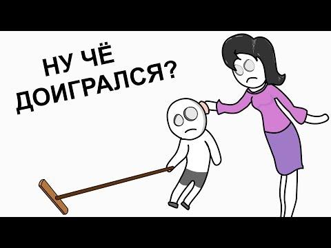 Мои Школьные Истории 3 (анимация)