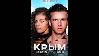 """Олег Воляндо -  """" Я с Тобой жизнь моя"""" Main Theme (Крым)"""