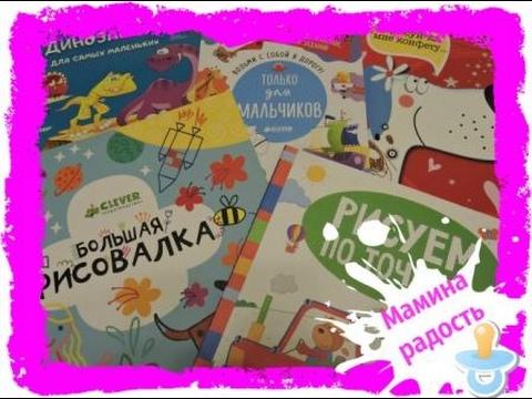 Книги с Лабиринта Clever и не только: Большая рисовалка#Рисуем по точкам#Книги в дорогу#Clever