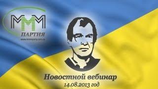 Партия МММ внеплановый вебинар 14.08.2013 года